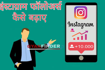 इंस्टाग्राम फॉलोअर्स कैसे बढ़ाए - Instagram Followers Kaise Badhaye