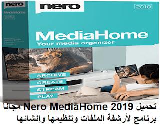 تحميل Nero MediaHome 2019 مجانا برنامج لأرشفة الملفات وتنظيمها وإنشائها وإعادة تشغيلها