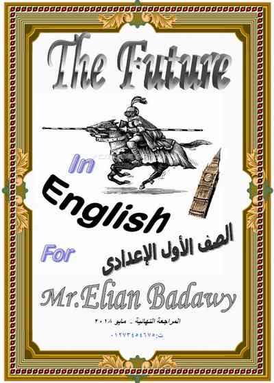 أقوى مراجعة نهائية لغة انجليزية أولى اعدادى ترم ثاني 2018- مستر عليان بدوى