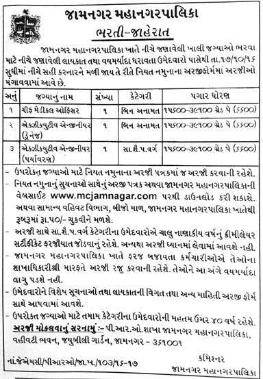Jamnagar Municipal Corporation (JMC) Recruitment 2016 for Chief Medical Officer & Executive Engineer