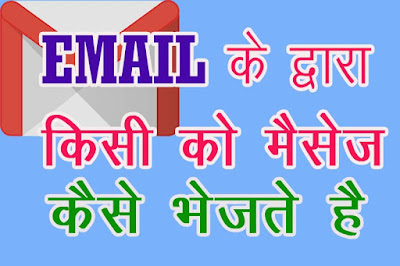 email se message send kaise karate