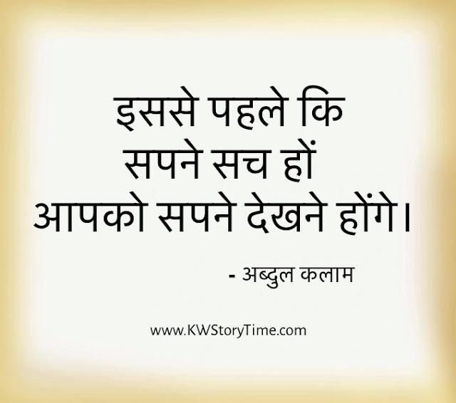 HindiQuotesByAPJKalam_KWStoryTime