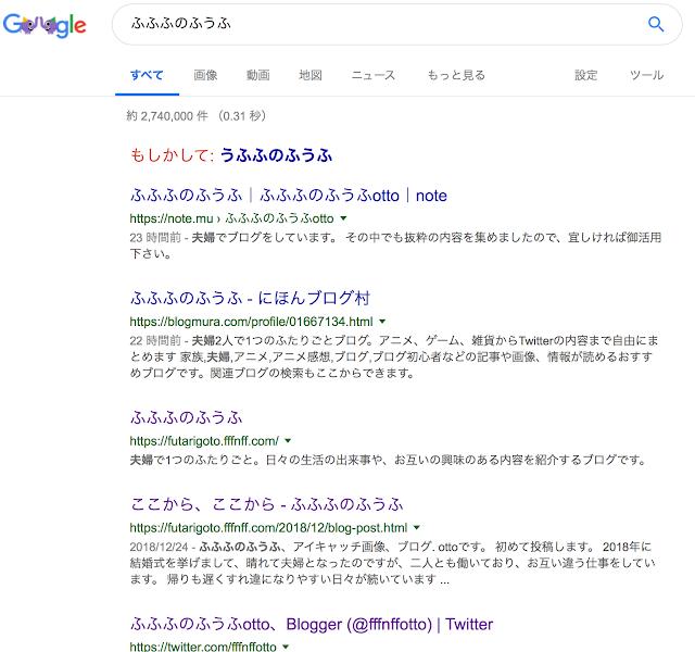 ふふふのふうふ、検索結果