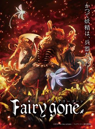 Fairy Gone - HD