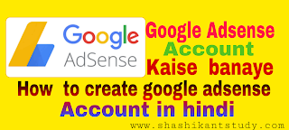 google-adsense-account-kaise-banaye