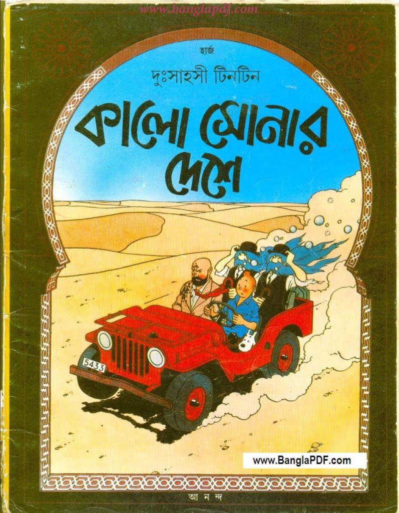 Soviet Deshe Tintin Bengali Pdf