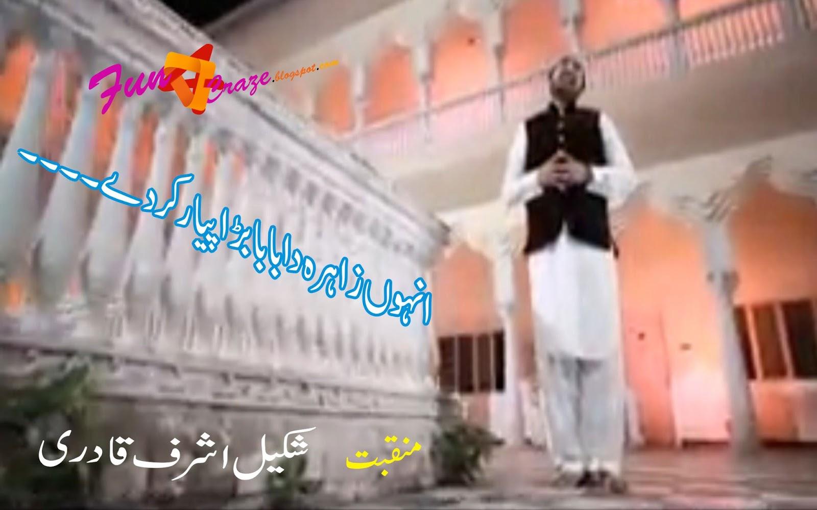 Ohnu Zahra da Baba Bara Pyer Karda  by Shakeel Ashraf Qadri