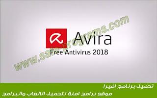 تنزيل برنامج افيرا 2018 مجانا مكافح الفيروسات Avira Antivirus