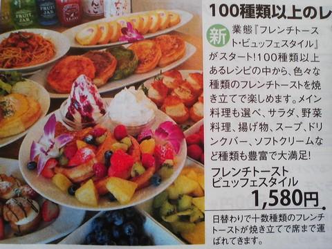 雑誌情報 ihana cafe 栄スカイル店