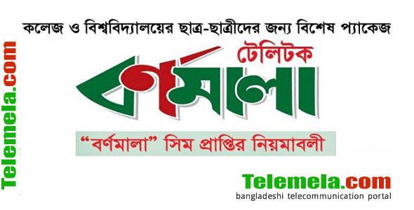 Teletalk Bornomala SIM registration