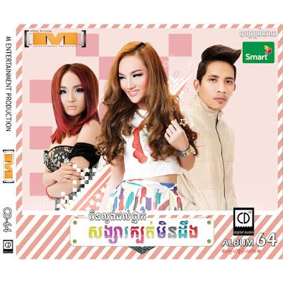 M CD Vol 64