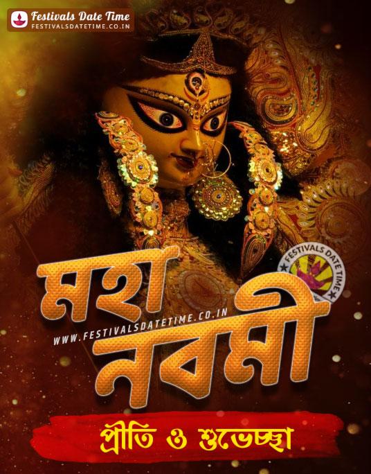 Maha Navami Bengali Durga Puja Wallpaper