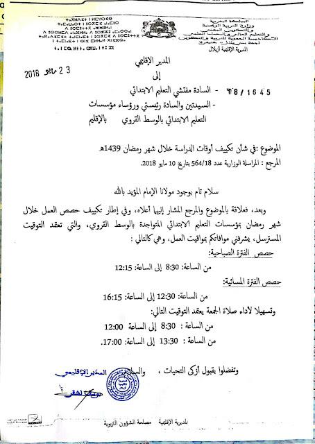 جديد  التوقيت الرمضاني في مديريتي الفقيه بن صالح و أزيلال