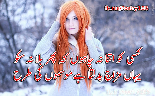 Urdu Love Sad