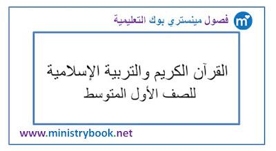كتاب التربية الاسلامية للصف الاول متوسط 2018-2019-2020-2021