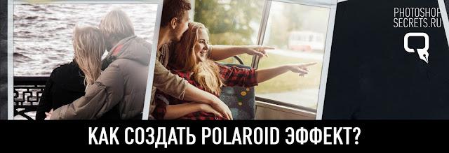 Эффект Polaroid в Фотошопе