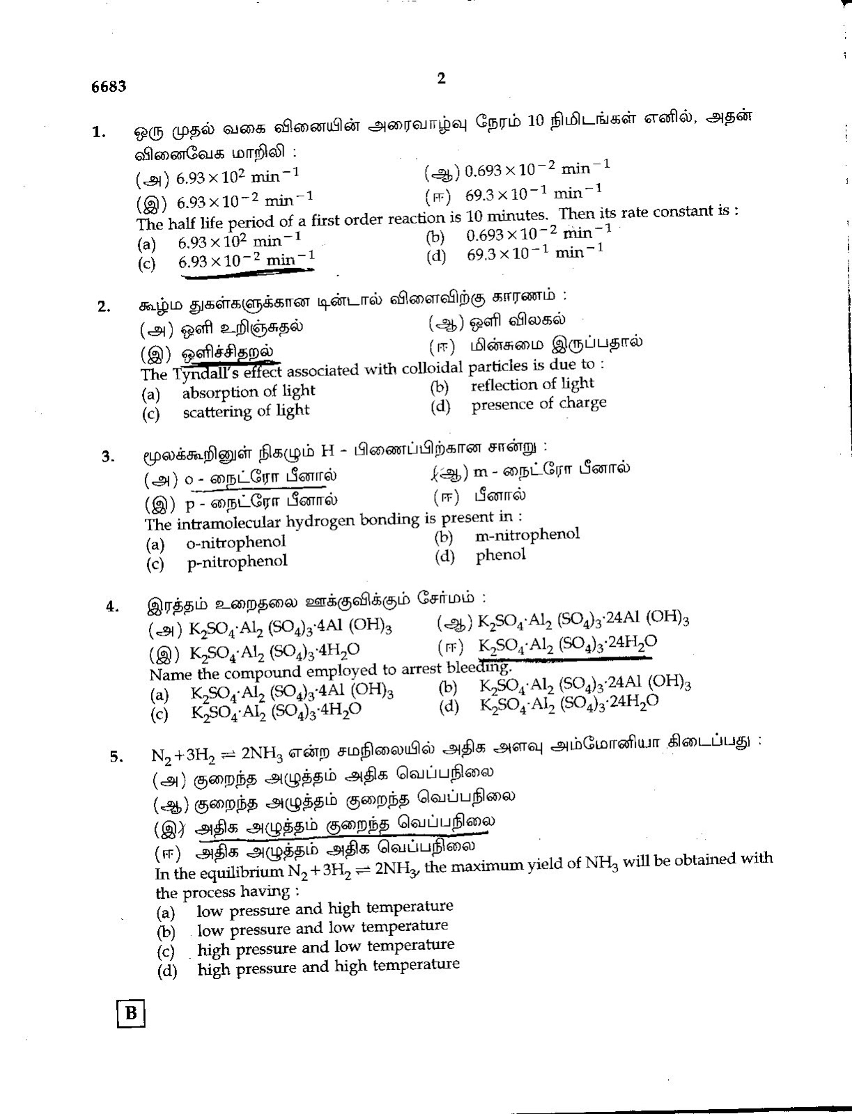 plus two march 2017 chemistry question paper answer key