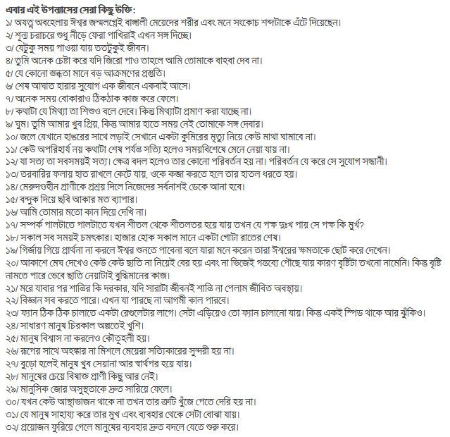 Aat Kuthuri Noy Dorja quotes