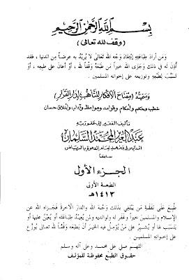 حمل كتاب مفتاح الأفكار للتأهب لدار القرار - عبد العزيز سلمان