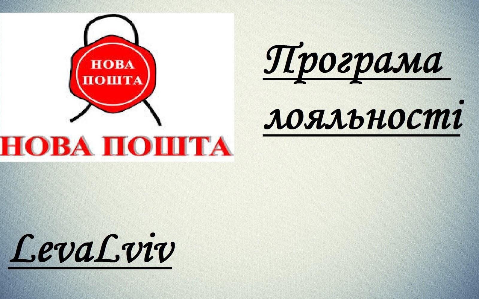 Нова_пошта