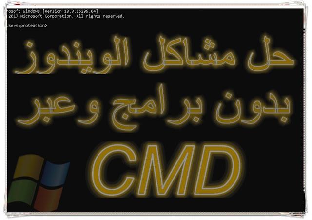 إصلاح وحل معضم مشاكل الويندوز المستعصية عبر موجه الأوامر cmd ودون برامج