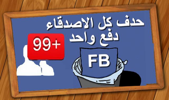 حذف اصدقاء فيسبوك,حذف جميع اصدقاء الفيس,حذف جميع الاصدقاء,الفيسبوك,حذف اصدقاء الفيسبوك دفعة واحدة,حذف جميع الاصدقاء بضغطة زر,حذف جميع الاصدقاء من الفيس بوك,حذف اصدقاء في فيس بوك,كيفية حذف اصدقاء فيسبوك,ازاله جميع الاصدقاء على الفيس,حذف جميع رسائل الفيسبوك ماسنجر,رابط حذف جميع الاصدقاء,حذف جميع أصدقائك,طريقة حذف جميع رسائل فيسبوك ماسنجر دفعة واحدة على الهاتف,حذف جميع,حذف رسائل الفيسبوك دفعة واحدة,حذف جميع أصدقاء الفيسبوك بطريقه سهلة,حذف جميع الاصدقاء من الفيس بوك 2019