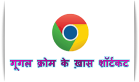 Google-chrome-ke-khas-shortcut.