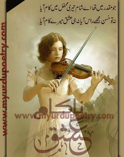 Ishq Shayari Na tu hussan na he ishq mery kaam aya, muqadar shayari ishq shayari hussan shayari , poetry, sms
