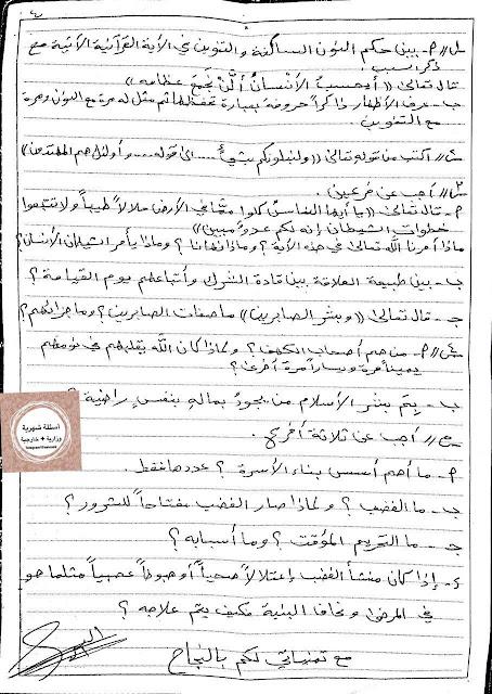 نماذج من الأسئلة الشهرية لمادة التربية الأسلامية للصف السادس الأعدادي 2017