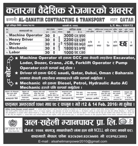 JOBS IN QATAR FOR NEPALI, SALARY RS 89,520