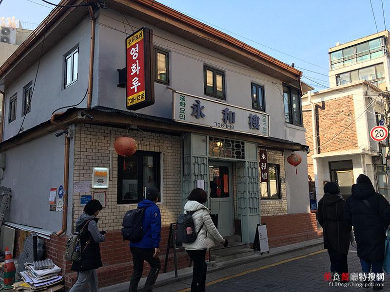 [韓國] 首爾/景福宮【永和樓】試看看韓式中國餐點 到底要選擇炸醬麵還是海鮮麵呢?