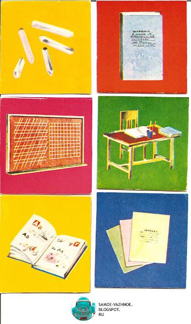 Лото для детей СССР советское. Наши мамы игра Е. Парсницкая, художник М. Афанасьева 1984. Учитель.