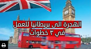 الهجرة الى بريطانيا