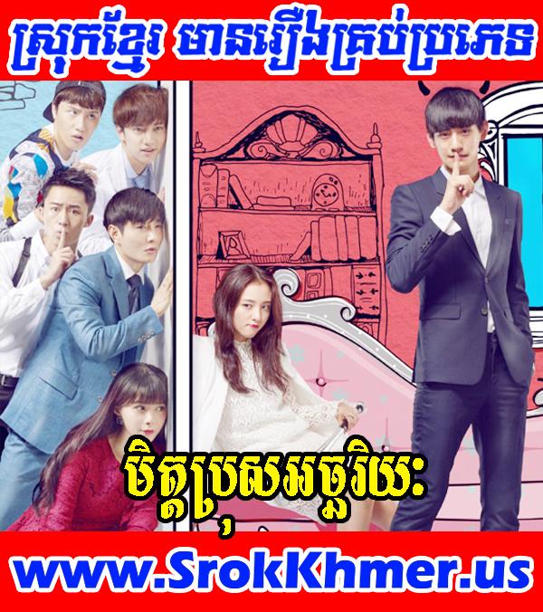 Mith Pros Achhariyak 5 Cont   My Amazing Boyfriend (2016)   Khmer Movie   Movie Khmer   Khmer Drama   Chinese Drama