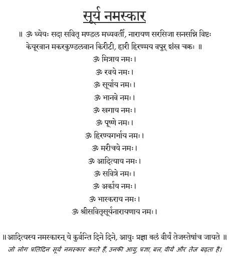 सूर्य नमस्कार मंत्र | Surya Namaskar Mantras