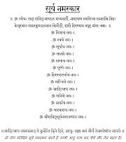 सूर्य नमस्कार योग - Surya Namaskar Yoga
