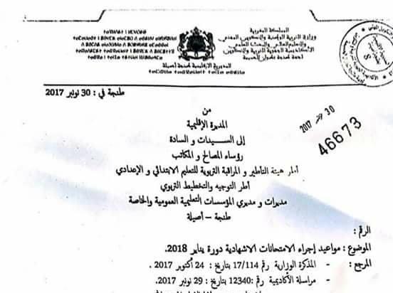 مراسلة إقليمية بشأن مواعيد اجراء الامتحانات الاشهادية دورة يناير 2018