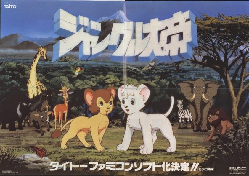 Poster do filme Jungle Emperor Leo