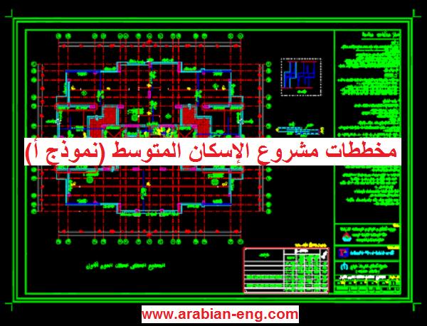مخططات مشروع الإسكان المتوسط (نموذج أ) أتوكاد DWG | المهندس العربي
