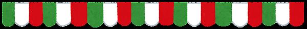日除け・屋根のライン素材「イタリア」