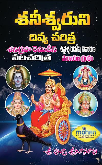 శనీశ్వరుని దివ్యచరిత్ర | శనిగ్రహ రెమిడిస్ | నలచరిత్ర | Saneswaruni Divya Charitra | sanigraha remides | Nalacharitra GRANTHANIDHI | MOHANPUBLICATIONS | bhaktipustakalu