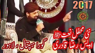 Muhammad Owais Raza Qadri   Latest Mahfil e Naat in Ghorra Hospital at Lahore 2017