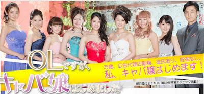 《OL開始當女公關》倉持明日香 筧美和子 奧仲麻琴 成瀬瑛美