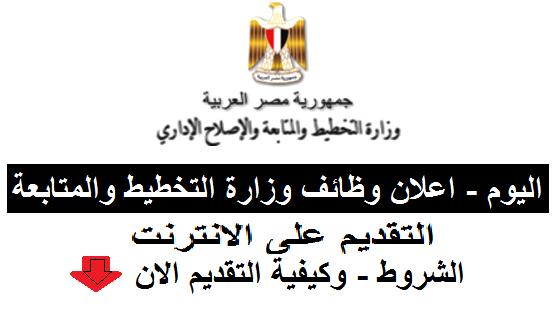 وظائف وزارة التخطيط والمتابعه والتقديم ليوم 8 / 9 / 2018 - تقدم الان