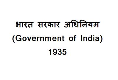 Bharat Sarkar adhiniyam 1935