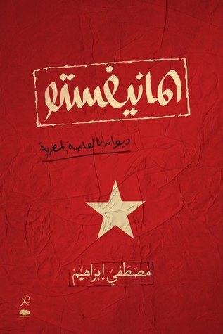 ديوان المانيفستو للشاعر مصطفى ابراهيم