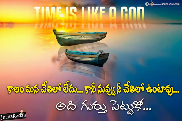 best sayings on success in telugu, telugu online motivational sayings, best words about success in telugu