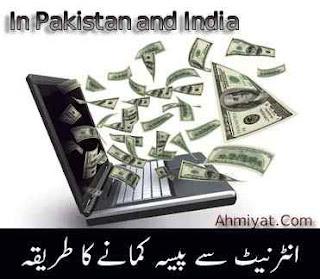 How to Make Online Money in Pakistan in Urdu