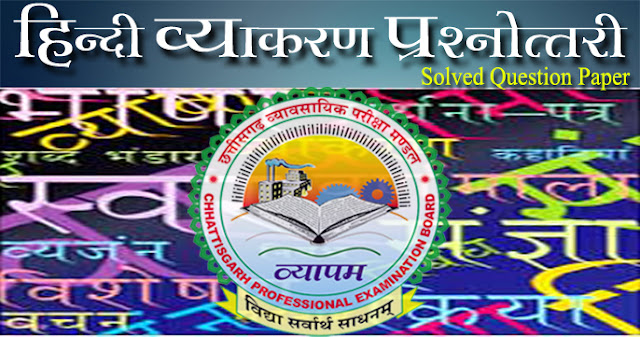 cgvyapam model answer hindi grammar general knowledge quiz; antonyms; synonyms; ling (gender); upsarg; pratayay; sangya; samaas; hindi idioms; visheshan; alankar; chhand; sentence errors correction; indeclinable (avyay); ghosh and aghosh alphabets; alppraan and mahapraan alphabets objective questions and answers mock test etc [cggkquiz].
