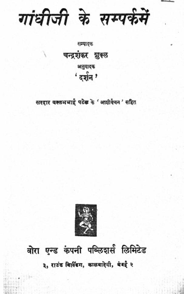 gandhiji-ke-sampark-mein-chandrashankar-shukla-गांधीजी-के-संपर्क-में-चंद्रशंकर-शुक्ल